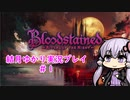 【Blood stained】ゆかりさんがゲームを遊ぶだけ#1【VOICEROID実況プレイ】