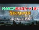 【MTG】パイオニア的ストリクスヘイヴンの注目カード5選!【パイオニア】