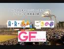 【PCFシーズン9・Fトーナメント】敗者復活Part4
