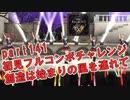 【ミリシタ実況 part141】失敗したら10連ガシャ!初見フルコンボチャレンジ!【創造は始まりの風を連れて】