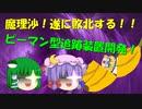 【ゆっくり茶番】魔理沙!遂に敗北する!!