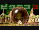 【 ピクミン3DX 】日誌の数だけ自分も日記を書いてた実況【 ふつう・無犠牲・図鑑やメモ全見せ 】#10-1