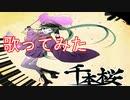 【ボカロ歌ってみた】千本桜