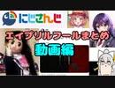 にじさんじエイプリルフール2021まとめ 動画編