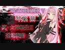 【Synthesizer V】茜ちゃんに真・女神転生Ⅱの戦闘BGMをちょろっと歌ってもろたで。