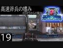 【地球防衛軍5】高速斧兵の嗜み/EDF5からの脱出 P.19【多音声実況】