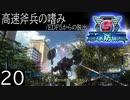 【地球防衛軍5】高速斧兵の嗜み/EDF5からの脱出 P.20【多音声実況】