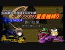 [ゆっくり縛り実況]量産兵器で駆け抜けるGジェネZERO STAGE4