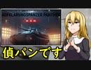 【WoT】霊夢の日雇い戦車道Ⅲ 13日目【ゆっくり実況】