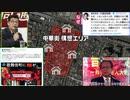 大阪中華街構想を維新の今井豊議員が!!を検証