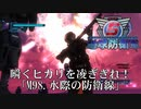 【地球防衛軍5】水際の籠城戦、電磁の壁で光を凌げ!【INFERNO】