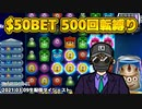 【$50BET】500回転に全力投球!のはずが思わぬ事態に?!【オンラインカジノ】【CASINO-X】【高額ベット】