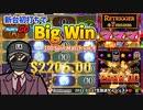【100SPIN MATCH】アチアチ展開!高配当続出で大接戦の巻!【オンラインカジノ】【casino.me】【高額ベット】