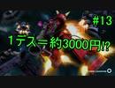 Re:1デスごとに約3000円飛んでいくガンオン part13