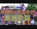 【合作募集】淫夢界の英雄合作2