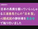 第314回『日本の再興を願っていらっしゃる三浦春馬さんの「日本製」心願成就の御祈祷を泉岳寺で執り行いました』【水間条項TV会員動画】