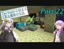 The Endから始まる工業と魔術の生活 For1.12 Part22