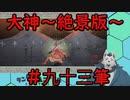 【実況】大神~絶景版~を人狼が楽しみながらプレイ #93