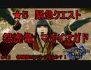 【実況】MHR#13 里に伝わる宝刀は重くて肩がこる