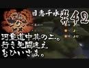 【のじゃロリニート神様更生プログラム】お米食べろ!サクナヒメ#42