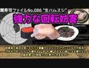 """【SCP紹介】闇寿司ファイルNo.086 """"生ハムスシ""""【GoIフォーマット闇寿司】"""