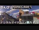 【Minecraft 1.7.10】のんびりとマインクラフト #19 -デジタルマイナーと+風力発電 【ゆっくり実況】