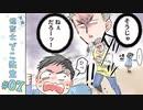 【漫画】「Gの襲来/好きな子ほどいじめたい/パパは幸せ」 『実録 保育士でこ先生』(7)