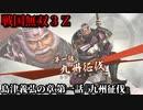 戦国無双3Z Part111 島津義弘の章 第一話『九州征伐』島津軍vs立花軍