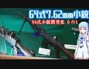 【VOICEROID解説】3分でわからない豊和銃解説5【64式7.62mm小銃】