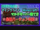 【Minecraft】2分半でわかる! 公式バニラサーバーの建て方 ゆっくり実況