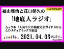 福山雅治と荘口彰久の「地底人ラジオ」  2021.04.03