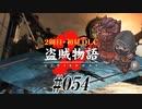 【2周目】ダークソウル2実況/盗賊物語2【初見DLC】#054