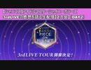 【シャニマス】アイドルマスターシャイニーカラーズ3rdLIVEの感想を語る生配信【2次会】DAY2