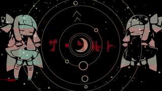 アイディアル・アイデアル / ザ・ソルト (feat. 琴葉茜, 琴葉葵)