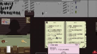 【Papers, Please】アルストツカの忠犬 part14【ゆっくり実況プレイ】