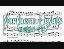 【シャーマンキングOP】Northern Lightsを派手に編曲してみた