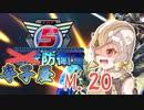 【ゆっくり実況】寺子屋防衛軍!M.20!【Mission30】