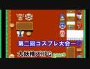 【ゲーム大アリー】コスプレ大会最終回!大妖精ズRPG(裏表紙!)
