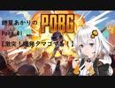 紲星あかりのPUBG(?)Part_01【激突!爆発タマゴマン!】