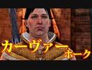 魔道士で「ドラゴンエイジ2」を実況プレイ Part7