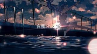 夜明けと蛍/小春六花(AI)カバー