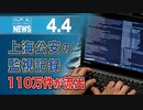 上海公安の監視記録110万件が流出