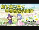 琴葉姉妹の童話 第301夜 泥棒さんと呪いの鎧 葵編