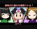 【実況】姉妹の仁義なき桃鉄バトル!part1【桃鉄】
