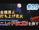 二人でドラゴンを倒すARK part 29【ARK:Survival Evolved】