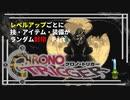 【クロノトリガー】レベルアップでランダム封印縛りPart.8【縛りプレイ】