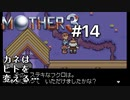 【第3章】MOTHER3を振り返り実況プレイ#14