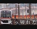 東 葉 高 速 鉄 道 も 吹 っ 切 れ た