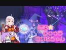 【Little Witch Nobeta】脳筋うぃっちついなちゃん part2【VOICEROID実況】