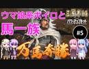【三国志14PK】ウマ娘的武将の三国志(シーズン8) Part5